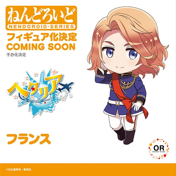 Hetalia World★Stars - Nendoroid France (Orange Rouge)