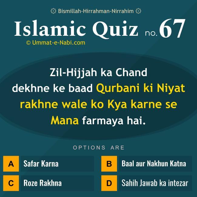 Islamic Quiz 67 : Zil-Hijjah ka Chand dekhne ke baad Qurbani ki Niyat rakhne wale ko Kya karne se Mana farmaya hai?
