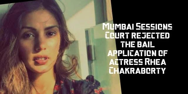 मुंबई सेशन कोर्ट ने भी अभिनेत्री रिया चक्रवर्ती की जमानत अर्जी खारिज की|