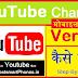 मोबाइल से करें YouTube चैनल Verify