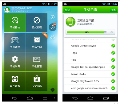 Download Antivirus Qihoo 360 Mobile Safe Android