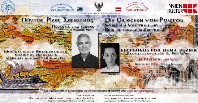 Γενοκτονία και τον Ξεριζωμό παρουσιάστηκαν σε εκδήλωση στην Αυστρία