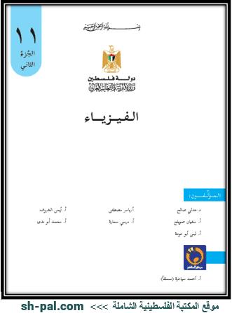 كتاب الفيزياء للصف الحادي عشر الفصل الثاني 2019 - 2020