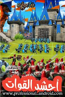 تحميل لعبة lords mobile مهكرة 2017 - لعبة lords mobile مهكره 2018