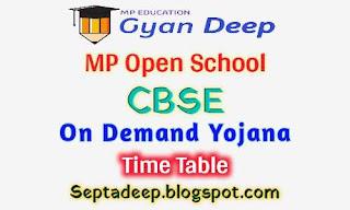 CBSE On Demand Yojana Time Table
