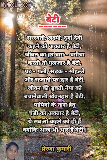 बेटी | बेटी पर कविता | Poem on Daughter in Hindi