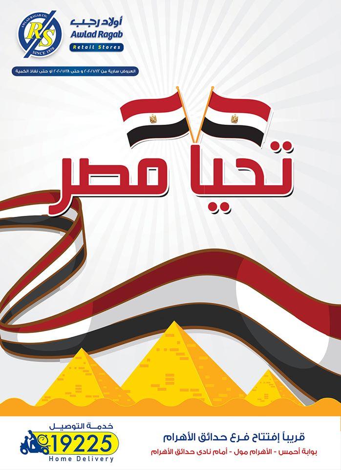 عروض اولاد رجب تحيا مصر من 22 يناير حتى 28 يناير 2020