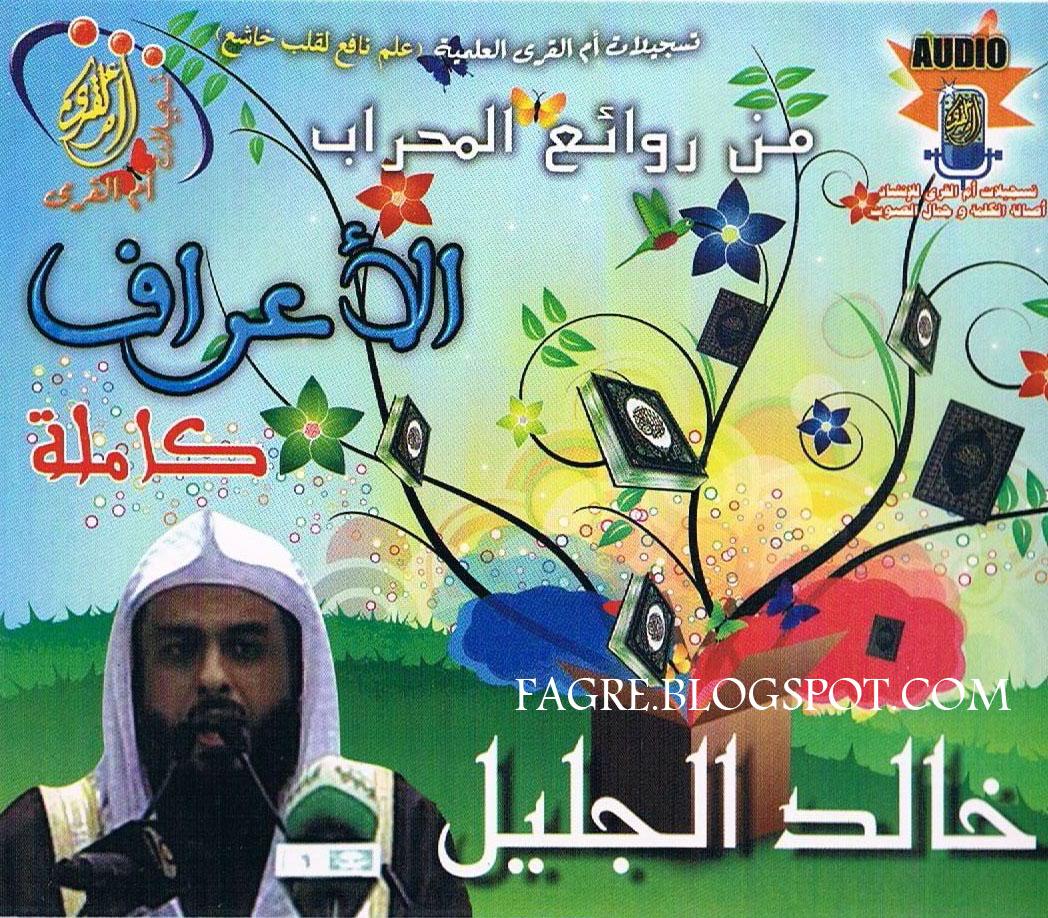 تحميل قران الكريم بصوت خالد الجليل mp3