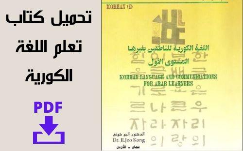 كتاب اللغة الكورية للناطقين بغيرها pdf