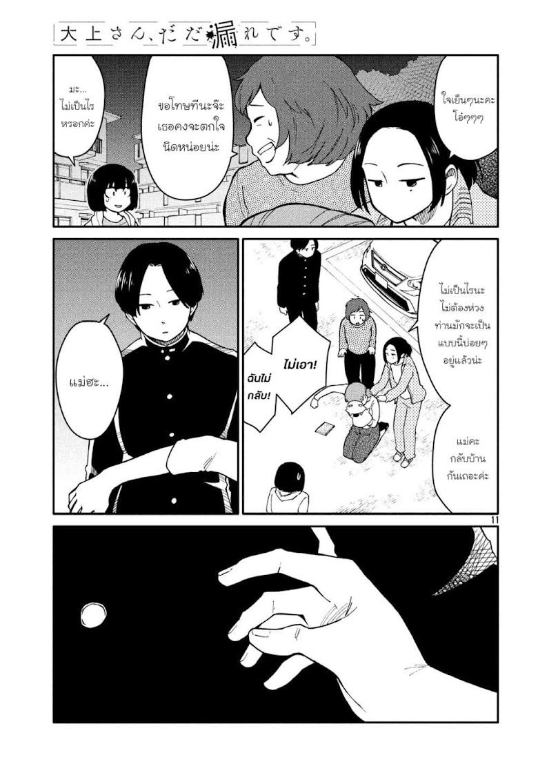 Oogami-san, Dadamore desu - หน้า 11