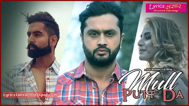 MULL PUTT DA LYRICS : Roshan Prince | Desi Crew | Parmish Verma