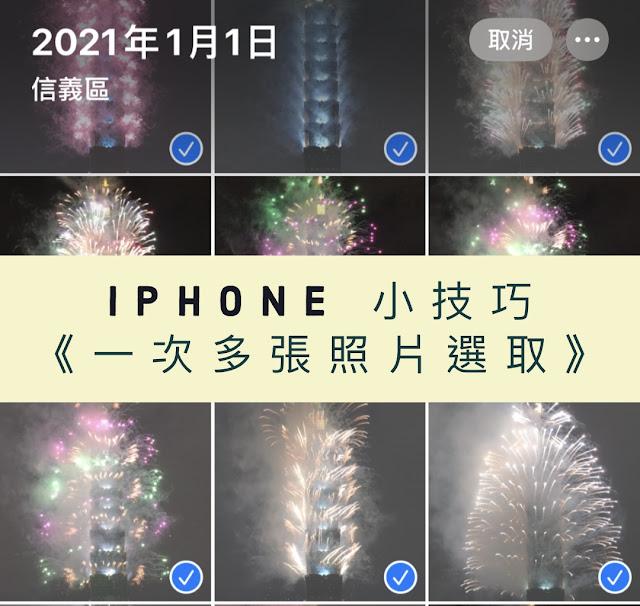 iPhone小技巧:一次選取多張照片,快速分享、刪除、建立相簿
