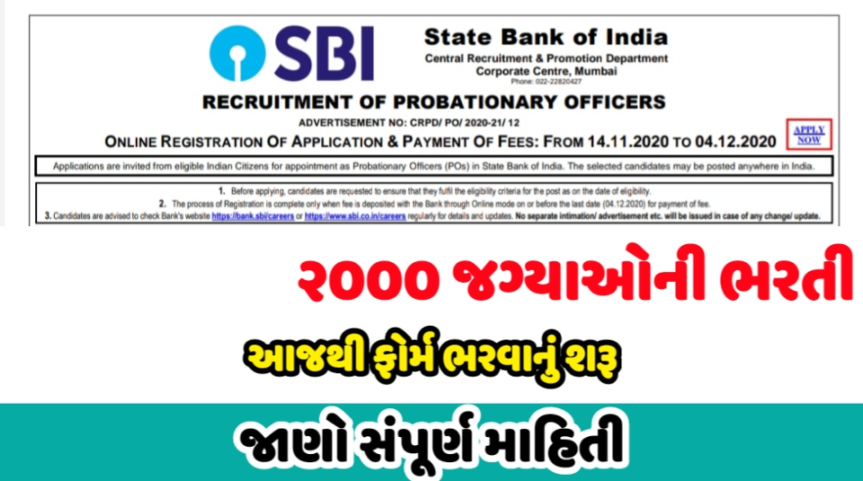 SBI Probationary Officers(PO) Recruitment 2020