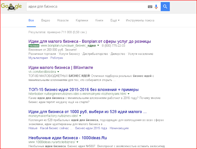 Идеи для бизнеса в гугле