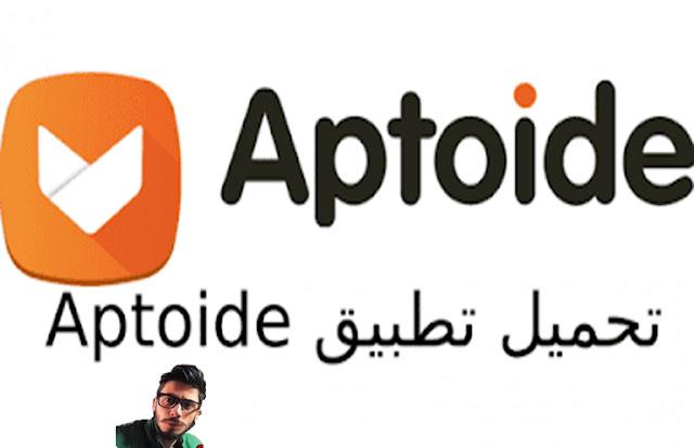 تنزيل Aptoide APK لنظام الاندرويد مجانا برابط مباشر