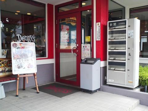入口 デニーズ中村店