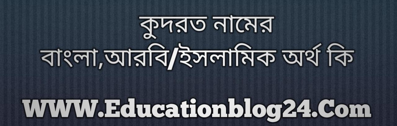Kudrot name meaning in Bengali, কুদরত নামের অর্থ কি, কুদরত নামের বাংলা অর্থ কি, কুদরত নামের ইসলামিক অর্থ কি, কুদরত কি ইসলামিক /আরবি নাম