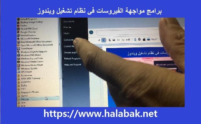 برامج مواجهة الفيروسات في نظام تشغيل ويندوز