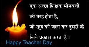 Teachers' Day Shayari and Poems in Hindi 2018