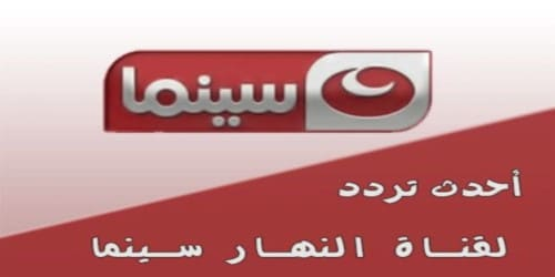 تردد قناة النهار سينما الجديد  Alnahar Cinema