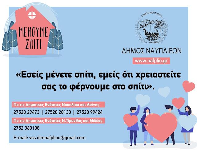 Ξεκινάει η εξυπηρέτηση πολιτών κατ΄οίκον στον Δήμο Ναυπλιέων