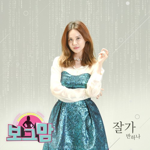 BANHANA – Borg Mom OST Part.3