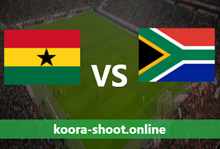 بث مباشر مباراة جنوب إفريقيا وغانا اليوم بتاريخ 25/03/2021