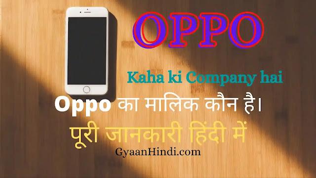Oppo Kaha Ki Company Hai Oppo Ka मालिक कौन है