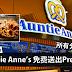 Auntie Anne's 免费送出Pretzel!不要错过咯![所有分行]