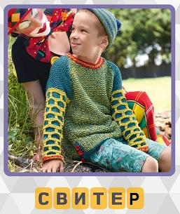 мальчик рядом с клоуном, на мальчике одет зеленый красивый свитер