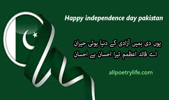 14 august poetry, 14 august shayari, 14 august quotes, happy independence day 14 august status, 14 august quotes in urdu, 14 august poetry in urdu, 14 august wishes, 14 august quotes in english, 14 august poetry in urdu 2 lines, azadi poetry in urdu, independence day poetry in urdu, 14 august independence day quotes, 14 august poetry in english, youm e azadi poetry, 14 august poetry in urdu sms, quotes about 14 august independence day, poetry about 14 august, caption for 14 august, 14 august shayari in urdu, poetry for 14 august in urdu, azadi mubarak quotes, 14 august poetry 2020, quotes about 14 august, azadi poetry in urdu sms, poetry 14 august urdu, 14th august poetry in urdu, azadi mubarak poetry in urdu, poetry on 14 august in urdu for students, independence day quotes 14 august, happy independence day pakistan poetry in urdu, urdu poetry on 14 august, poetry for independence day in urdu, wishes for 14 august, quotes for 14 august in english, 14 august wishes in english, 14 august independence day status, 14 august funny quotes in urdu, shayari on 14 august in urdu, 14 august independence day wishes, 14 august shayari in urdu 2 lines, 14 august 2020 poetry, status for 14 august independence day, quotes on 14 august, poetry about independence day in urdu, 14 august shayari in urdu sms, poetry on 14 august in english, urdu poetry for 14 august, independence day 14 august quotes, quotes of 14 august independence day, poetry of 14 august in urdu, 14 august sad poetry, best quotes for 14 august, 14 august english poetry, 14 august 2020 whatsapp status, 14 august poetry in urdu written, 14 august quotations, poetry of 14 august, 14 august poetry in urdu 2020, 14 august 1947 quotes, happy independence day wishes 14 august, 14 august ki poetry, 14 august best quotes, 14 august independence day quotes in urdu, poetry for 14 august in english, 14 august motivational quotes, 14 august independence day poetry in urdu, quotes 14 august independence day,