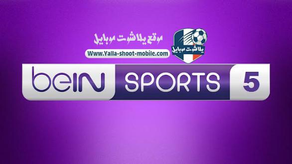 مشاهدة قناة بي ان سبورت 5 بث مباشر بدون تقطيع beIN Sports 5 HD