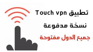 تحميل تطبيق TouchVPN Unlimited pro مهكر النسخة المدفوعة بأخر اصدار