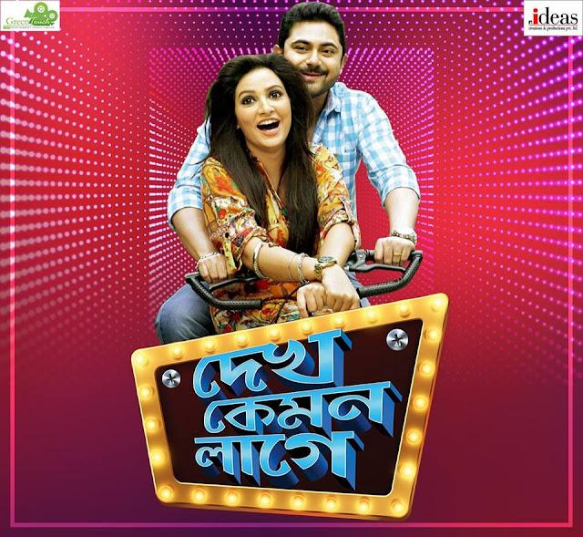 Dekh Kemon Lage (2017) Bengali Movie Full HDRip 720p
