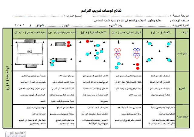 حصص تدريبية باللغة العربية للبراعم