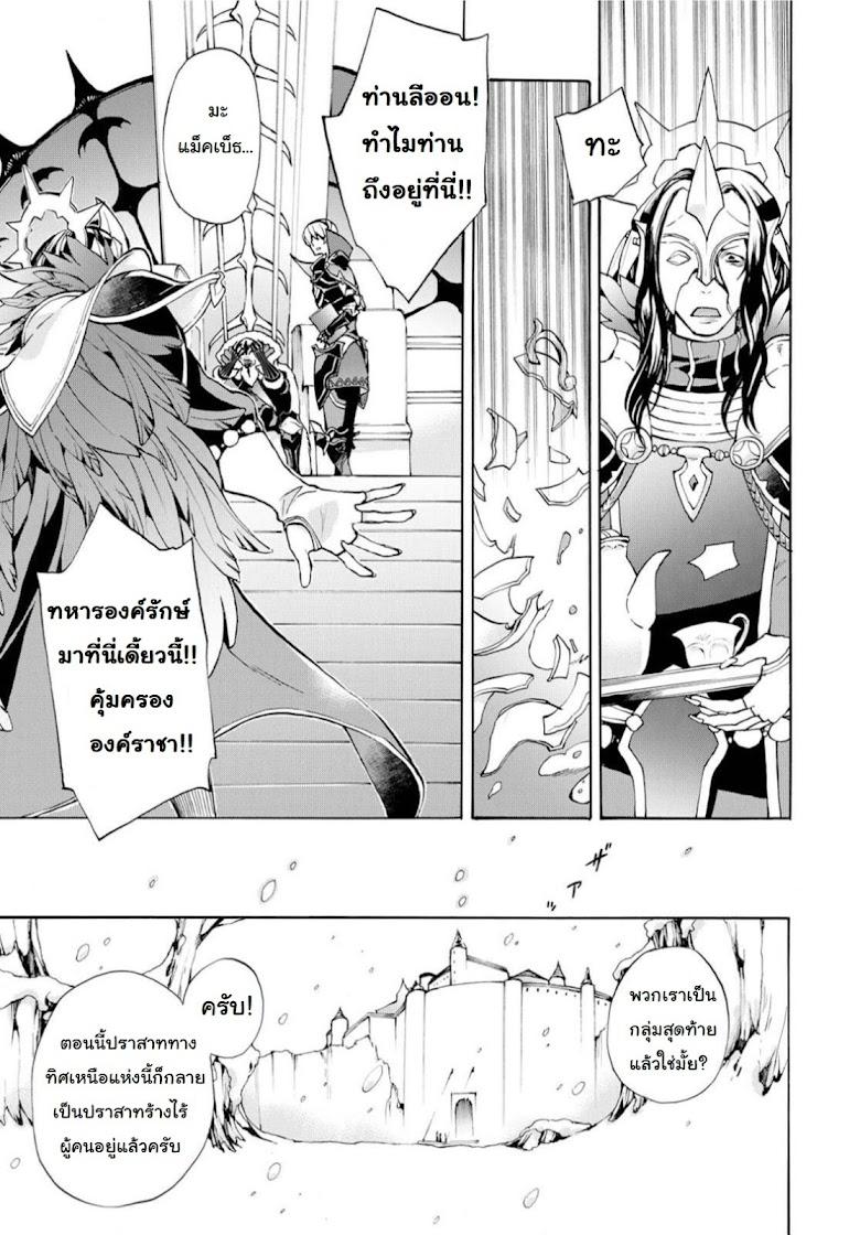 Fire Emblem if - Nibelung no Houkan - หน้า 23