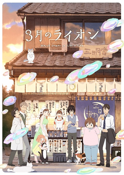 3-gatsu no Lion 2nd Season 22/22 [HD+VL][MEGA][Sub.Español]