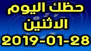 حظك اليوم الاثنين 28-01-2019 - Daily Horoscope