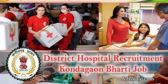 Chhattisgarh District Hospital Kondagaon Recruitment : जिला अस्पताल कोंडागांव में 12वीं पास सफाई सुपरवाइजर भर्ती