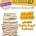 مكتبة الكتب الالكترونية - اكثر من 200 كتاب في التربية البدنية والرياضية