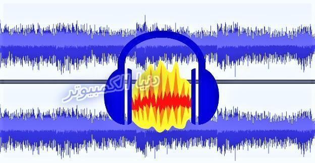 كيفية رفع مستوي صوت أي ملف صوتي