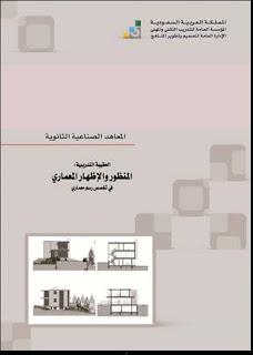 المنظور والإظهار معماري pdf