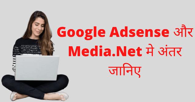 Google Adsense और Media.Net मे क्या अंतर होता है?