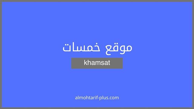 موقع خمسات khamsat