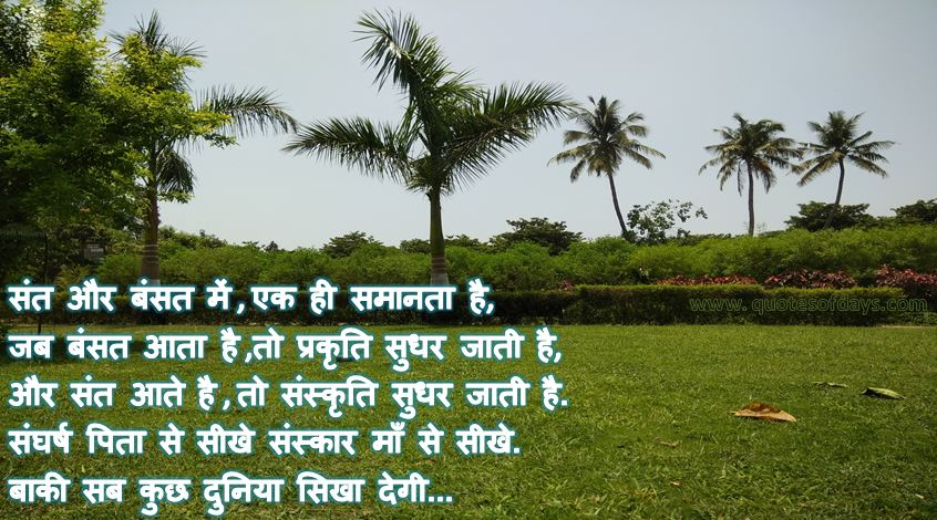 In the Saint and Basant, there is only one likeness, When it comes to rest, nature improves, If the saints come, the culture improves. Struggle learned from father learned from mother Everything else will teach the world .
