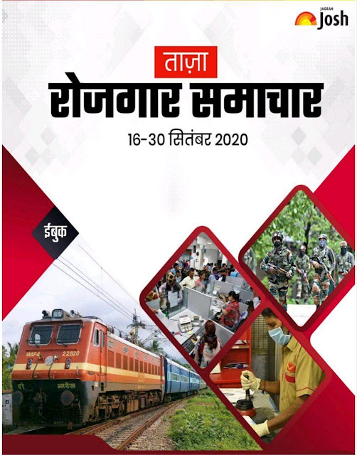 Employment news Current Affairs (September 2020) : For All Competitive Exam Hindi PDF Book