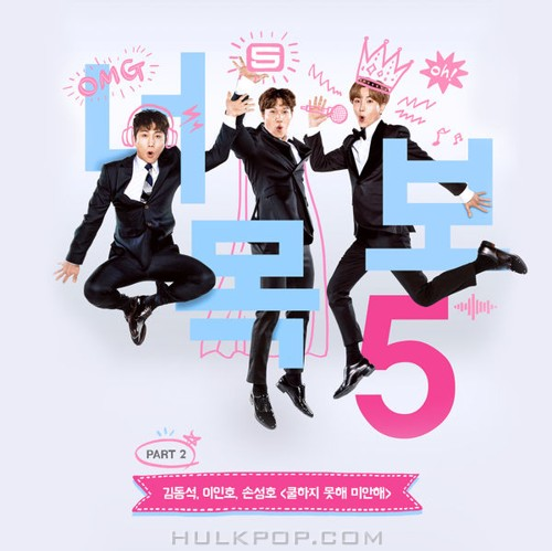 Dong seok, Ohneal & Sung Ho – I Can See Your Voice 5 Pt. 2