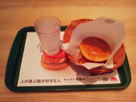モスバーガー(ソイパティ)¥370-2 モスバーガー稲沢天池店