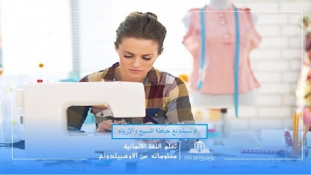 جميع المعلومات عن اوسبيلدونغ خياطة النسيج والأزياء Textil- und Modenäher/in في المانيا باللغة العربية