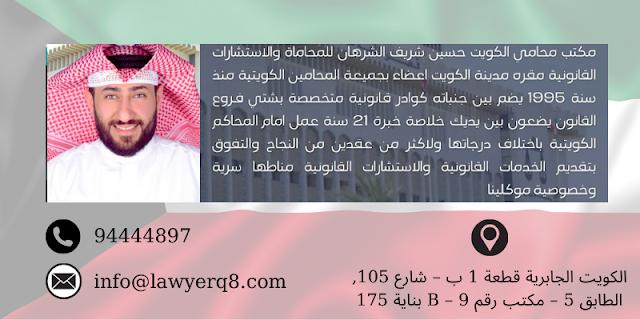 أفضل محامي دعاوى مالية في الكويت